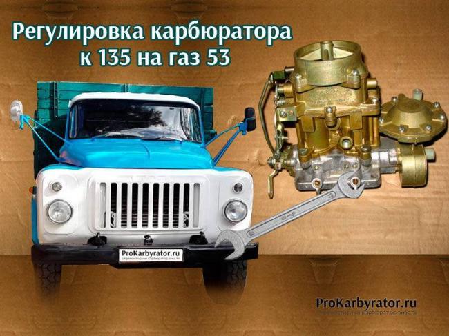 Regulirovka-karbyuratora-k-135-na-gaz-53-800x600.jpg