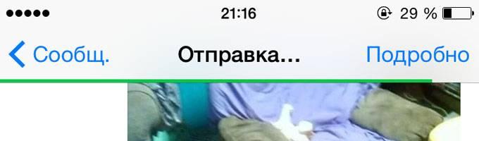 iMessageStatus.jpg