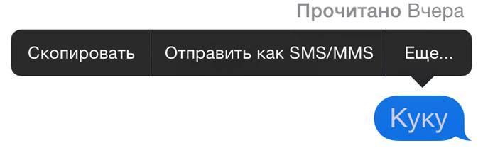 iMessageTapSMS.jpg