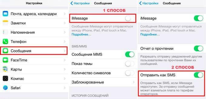 2-no-sms-iphone.jpg