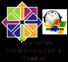 centos-ustanovit-datu.png