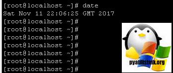 komanda-date-v-CentOS.png