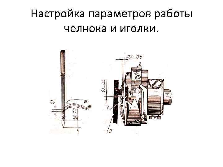 Ris.10.-Nastrojka-parametrov-raboty-chelnoka..jpg