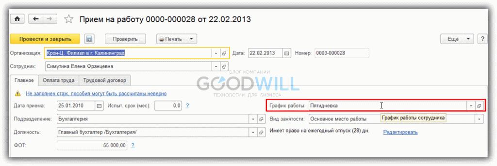 grafik-rabotyi-v-dokumente-priema-na-rabotu-1024x343.png