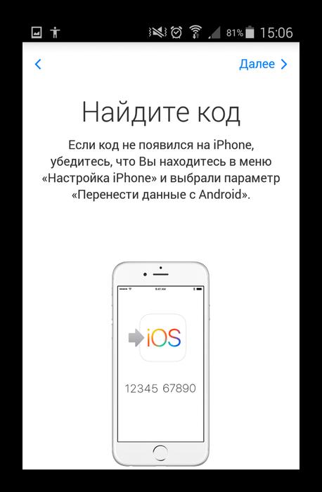 Naidite-kod-v-Move-to-iOS.png