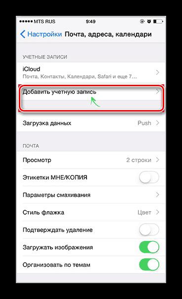 Dobavlenie-uchyotnoy-zapisi-v-nastroykah-iPhone.png