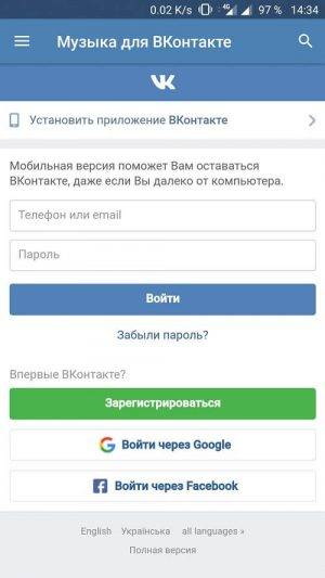 muzyka-dlja-vkontakte-300x533.jpg