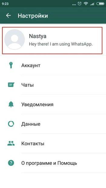 nastroit-whatsapp-2-350x622.jpg