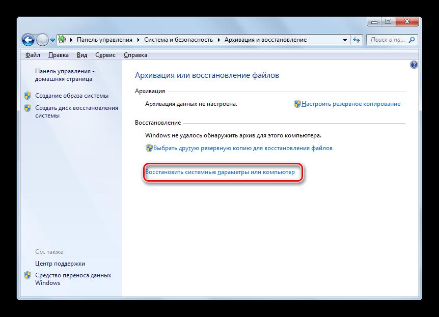 Perehod-v-okno-Vosstanovit-sistemnyie-parametryi-ili-kompyuter-iz-okna-Arhivirovanie-dannyih-kompyutera-v-Paneli-upravleniya-v-Windows-7.png
