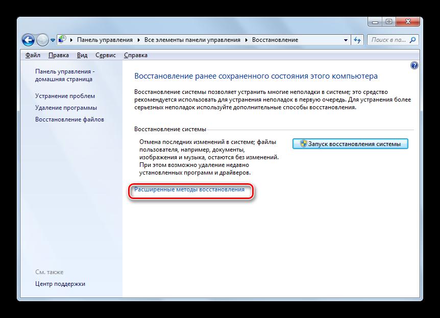 Perehod-k-rasshirennyim-metodam-vosstanovleniya-v-okne-Vosstavnovlenie-v-Paneli-upravleniya-v-Windows-7.png