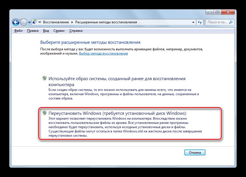 Zapusk-pereustanovki-operatsionnoy-sistemyi-v-okne-Rasshirennyie-metodyi-vosstanovleniya-v-Paneli-upravleniya-v-Windows-7.png