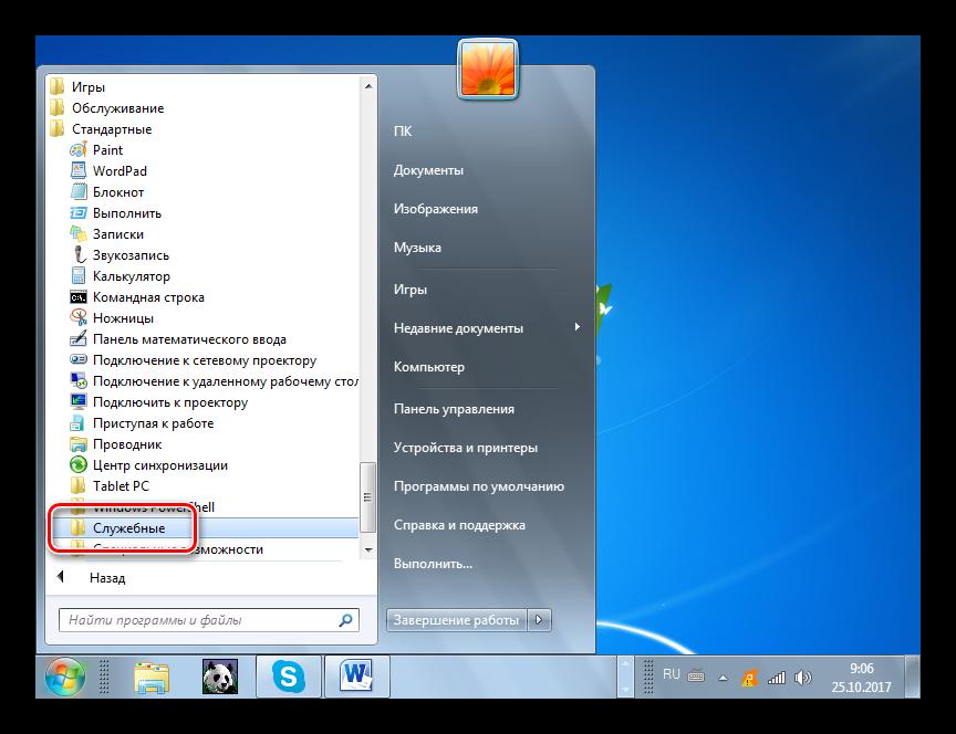 Vhod-v-katalog-Sluzhebnyie-s-pomoshhyu-menyu-Pusk-v-Windows-7.png