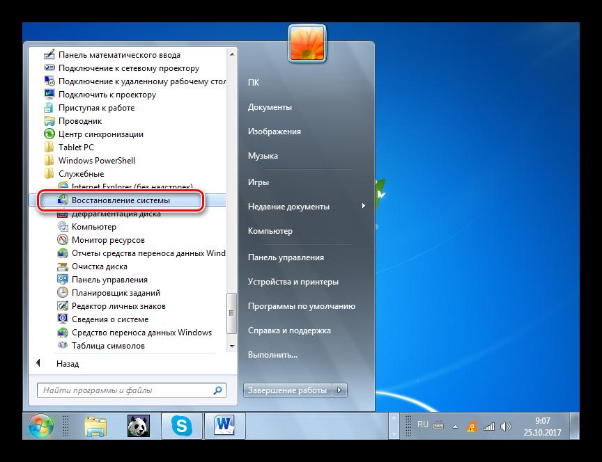 Zapusk-utilite-Vosstanovlenie-sistemyi-v-kataloge-Sluzhebnyie-s-pomoshhyu-menyu-Pusk-v-Windows-7.png