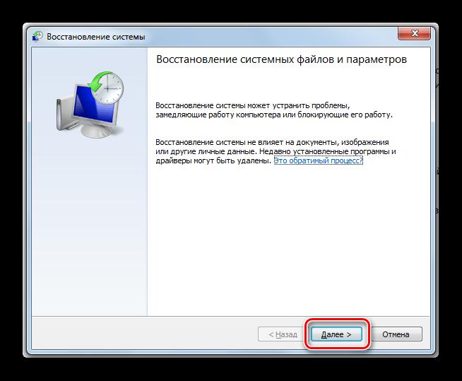 Okno-Vosstavnovlenie-sistmenyih-faylov-i-parametrov-v-Windows-7.png