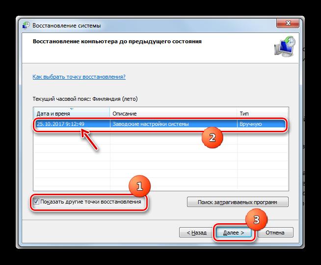 Vyibor-tochki-vosstanovleniya-v-okne-Vosstavnovlenie-sistmenyih-faylov-i-parametrov-v-Windows-7.png