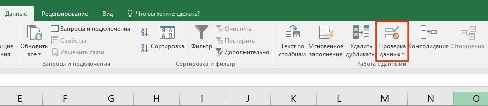 Проверка-данных-в-Excel.jpg