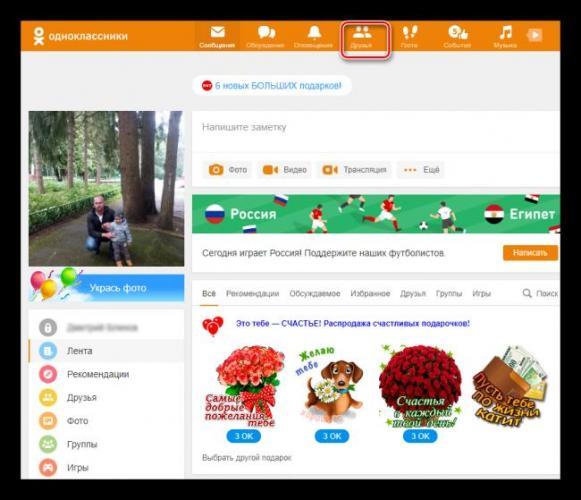 Perehod-v-Druzya-na-sayte-Odnoklassniki-1.png
