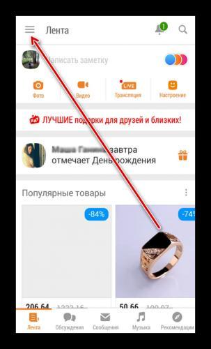 Servisnaya-knopka-v-prilozhenii-Odnoklassniki-2.png