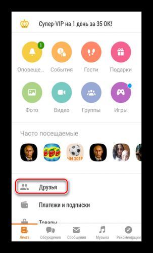Perehod-v-Druzya-v-prilozhenii-Odnoklassniki-1.png