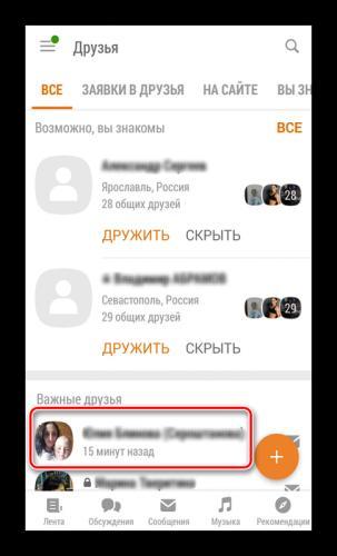 Vyibor-druga-v-prilozhenii-Odnoklassniki-1.png