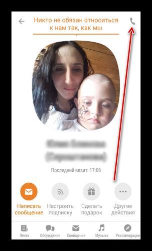 Zvonok-v-prilozhenii-Odnoklassniki.png