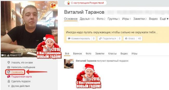 besplatnye-videozvonki-v-Odnoklassnikah.jpg.pagespeed.ce.NhmcO4xV9z.jpg