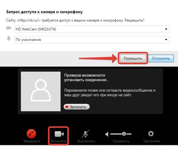 Dostup-k-veb-kamere-i-mikrofonu.jpg.pagespeed.ce.cNWDTh_wJ1.jpg