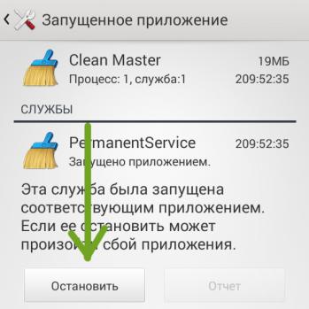 app-off-e1455168828901.png