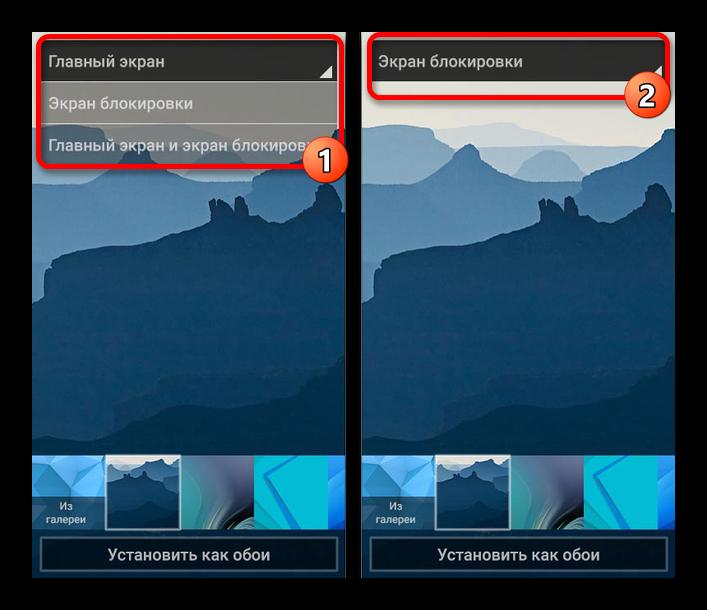 Vybor-ekrana-blokirovki-v-nastrojkah-glavnogo-ekrana-na-Android.png