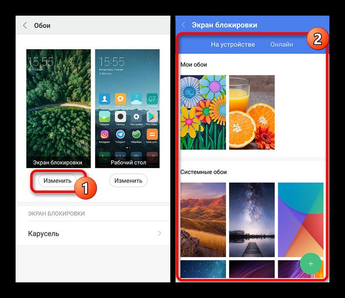 Proczess-vybora-oboev-dlya-ekrana-blokirovki-na-Android.png