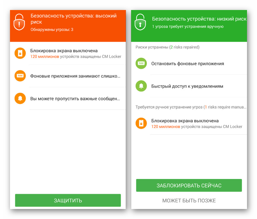 Vklyuchenie-zashhity-v-Nastrojkah-CM-Locker-na-Android.png