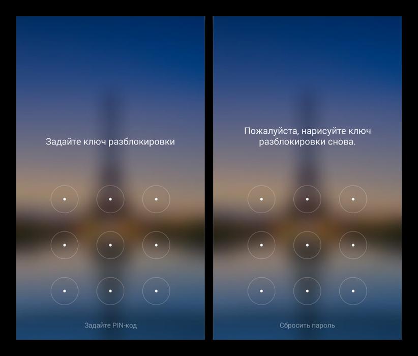 Dobavlenie-klyucha-razblokirovki-v-Nastrojkah-CM-Locker-na-Android.png