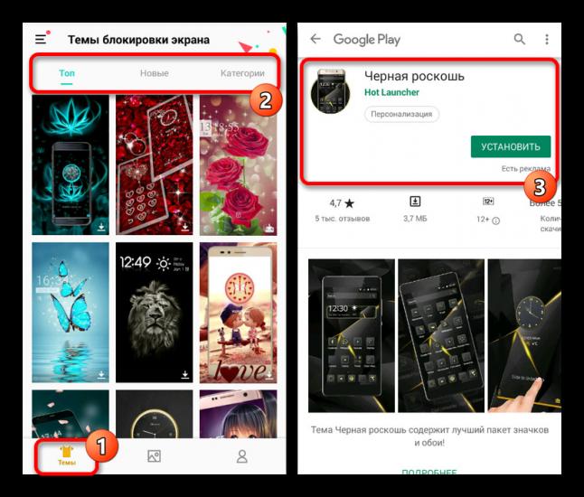 Vybor-temy-v-CM-Locker-na-Android.png