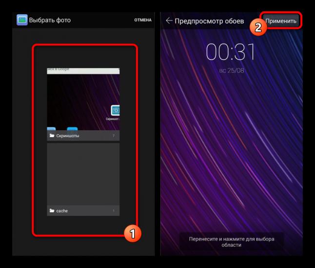 Vybor-izobrazheniya-dlya-ekrana-blokirovki-v-CM-Locker-na-Android.png