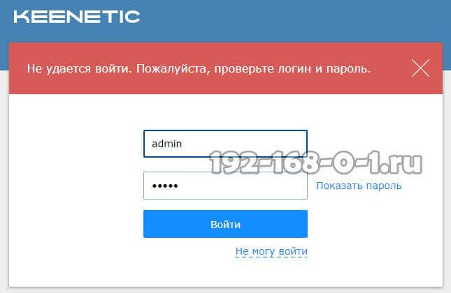 bad-password.jpg