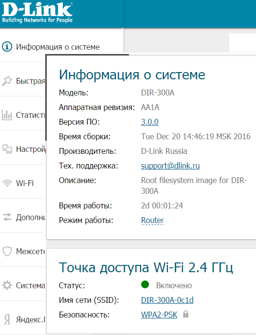 web_interfeys_d_link_0.png