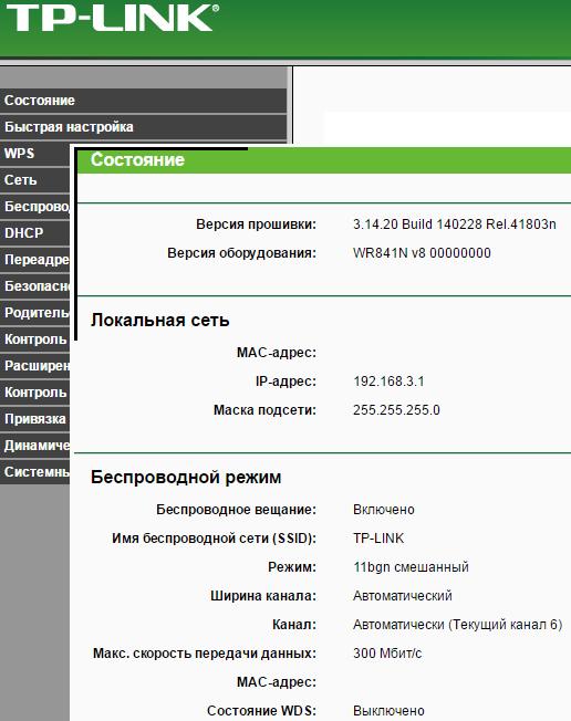 web_interfeys_tp_link_1.png