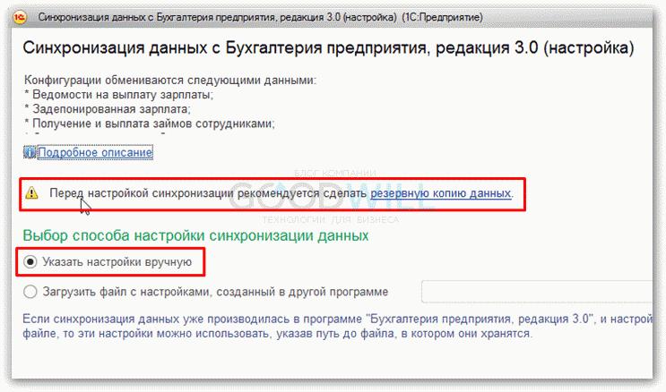 ukazanie-nastroek-vruchnuyu-i-rezervnaya-kopiya.png