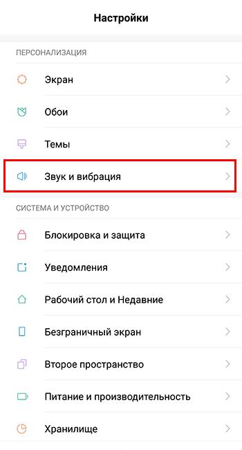 menyu-zvuk-v-nastroykah-telefona-na-android.png