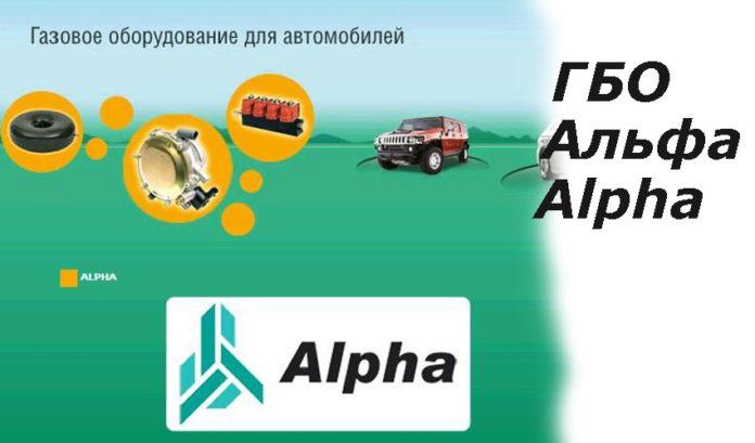 alpha2-696x409.jpg